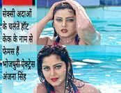 बेहद सेक्सी हैं भोजपुरी ऐक्ट्रेस अंजना सिंह, विडियो में देखें उनका कातिल अंदाज