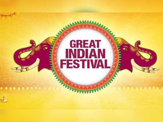 अमेझॉन ग्रेट इंडियन फेस्टिव्हल सेल : भरघोस सूट मिळवा