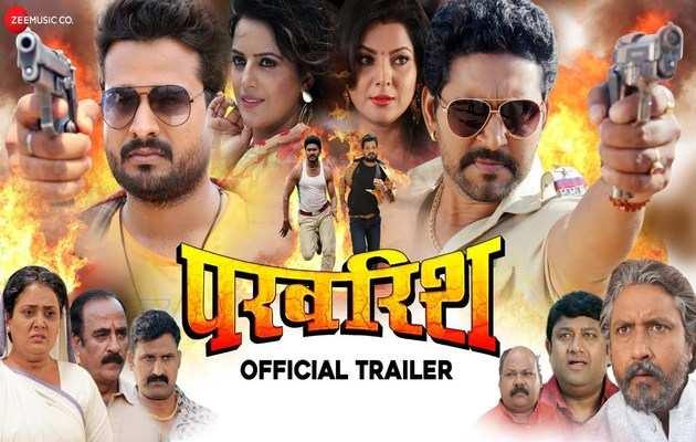 भोजपुरी फिल्म 'परवरिश' का ट्रेलर रिलीज