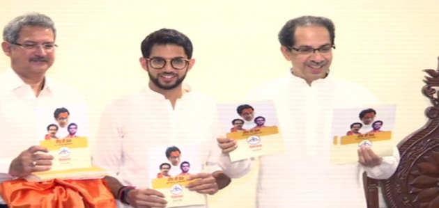 महाराष्ट्र विधानसभा चुनाव: शिवसेना ने जारी किया घोषणा पत्र