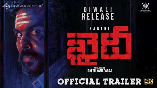 karthi in and as khaidi telugu trailer released today