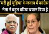 'चुहिया' के जवाब में कांग्रेस नेता लाए 'खच्चर'