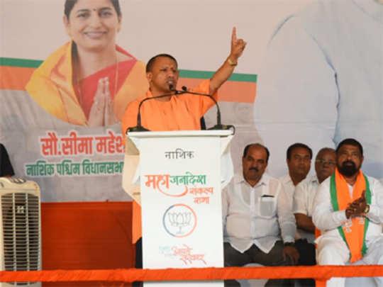 Yogi-Adityanath-in-Nashik