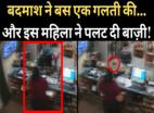 सोशल स्यापा: बदमाश की एक गलती पर महिला ने पलट दी बाजी!