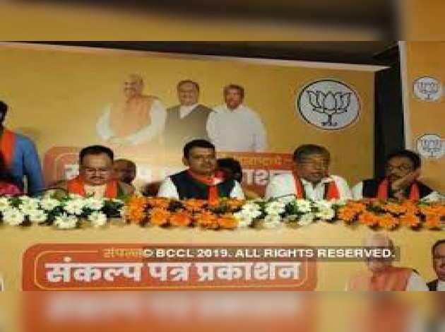 बीजेपी ने महाराष्ट्र में संकल्प पत्र किया जारी, सावरकर को भारत रत्न का वादा