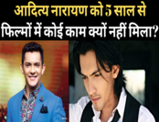 आदित्य नारायण को 5 साल से फिल्मों में गाना क्यों नहीं मिला?