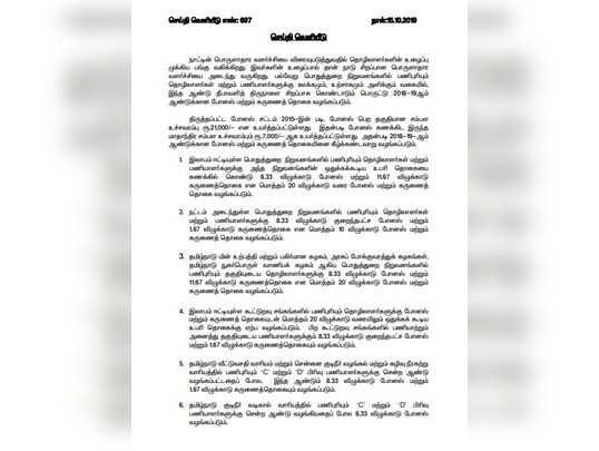 அப்படிப்போடு.... அரசு ஊழியர்களுக்கு 20% தீபாவளி போனஸ்