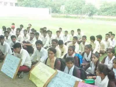 छात्रों ने किया प्रदर्शन