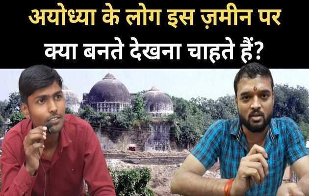 अयोध्या केस: इन लोगों ने राम मंदिर पर जो कहा, उसे सुनकर नेताओं को शर्म आ सकती है