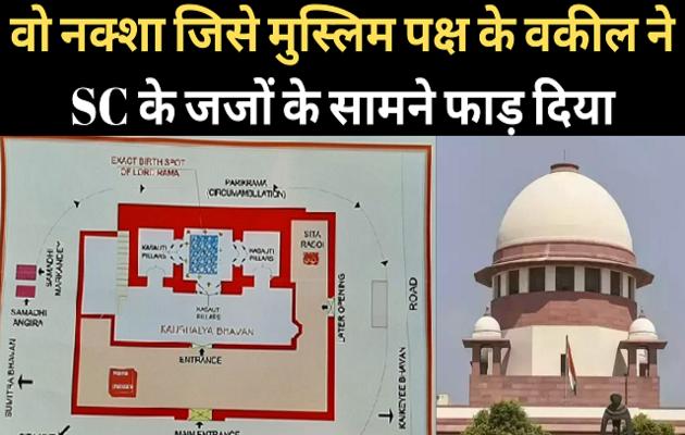 टॉप न्यूज़: वो नक्शा जिसे मुस्लिम पक्ष के वकील ने SC में फाड़ दिया