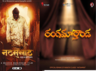 krishna vamsi ranga marthanda is an official remake of marathi classic nata samrat