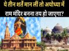 अयोध्या: ये 3 शर्तें मानीं, तो राम मंदिर बनना तय?