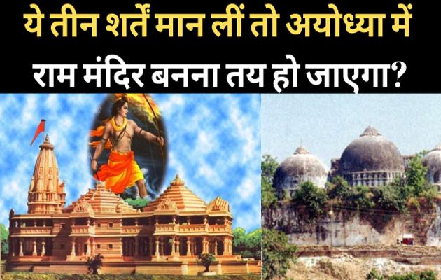 टॉप न्यूज़: अयोध्या केस में मुस्लिम पक्ष दावा छोड़ने को तैयार