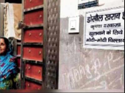 पोस्टरों पर लिखा है- दरवाजा खुलवाने के लिए मोदी-मोदी चिल्लाएं