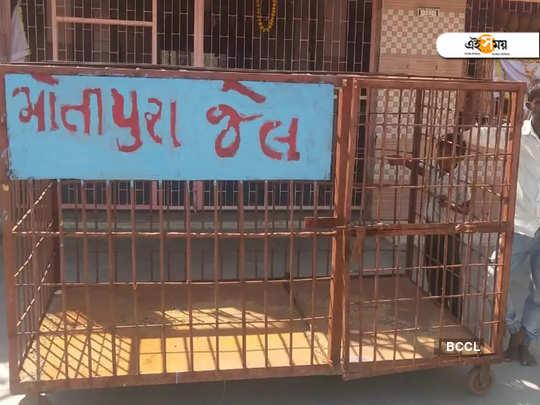 motipura jail