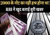 ₹2000 के नोट के बारे में RBI ने सुनाई यह बुरी खबर