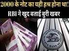 RBI ने बताया मोदी सरकार ने 2000 रुपए के नोट पर क्या फैसला किया है?