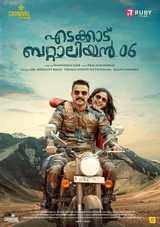 tovino thomas samyuktha menon starrer edakkad battalion 06 malayalam movie review rating
