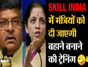 Skill India में मंत्रियों को बहाने बनाने की ट्रेनिंग देगी बीजेपी