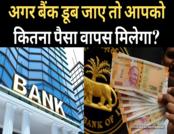 टॉप न्यूज़: बैंक डूबा तो आपके कितने पैसे वापस मिलेंगे?