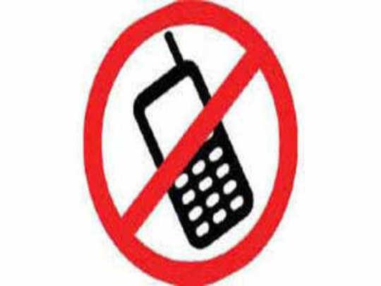 'यूपी'मध्ये कॉलेजांत मोबाइलबंदी