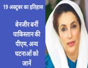 19 अक्टूबर: बेनजीर बनीं पाकिस्तान की पीएम