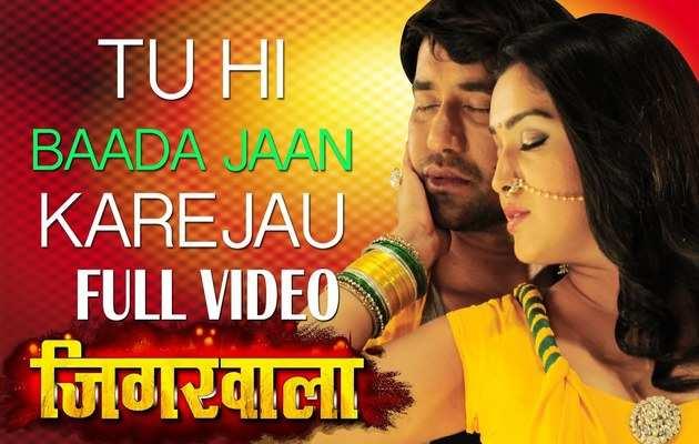 आम्रपाली और निरहुआ का सुपर हॉट गाना