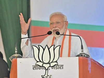 फाइल फोटो: पीएम नरेंद्र मोदी