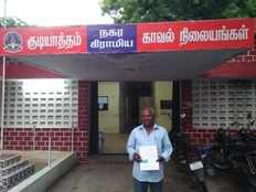 older man lost his money from bank account by fraudulent phone call in vellore
