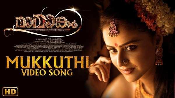 mammootty m padmakumar movie mamangam song mukkuthi video