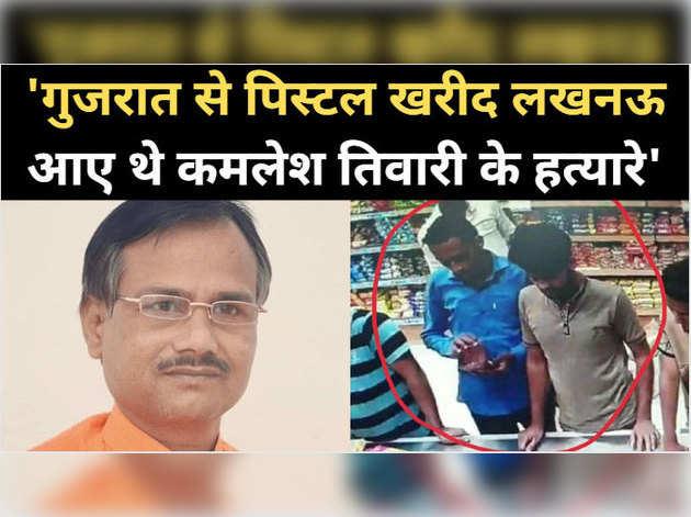 टॉप न्यूज़: 'गुजरात से पिस्टल खरीदकर लखनऊ आए थे कमलेश तिवारी के हत्यारे'