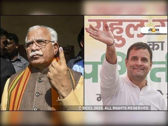 Rahul Gandhi Haryana