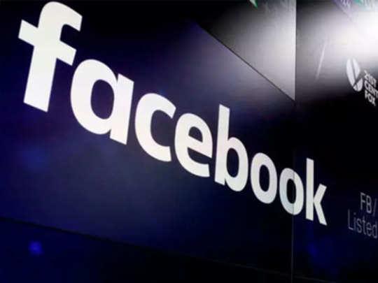 फेसबुक युजर्ससाठी लवकरच डार्कमोड फीचर
