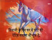 शुभ परिणामों के लिए Diwali पर इन चीजों को लाएं अपने घर
