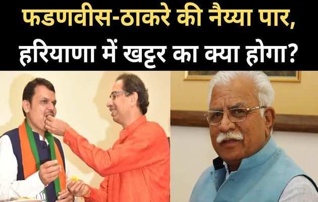 टॉप न्यूज़: क्या कहते हैं हरियाणा-महाराष्ट्र के नतीजे