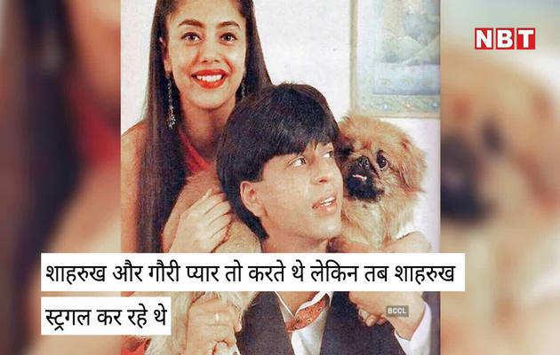 कुछ ऐसे शुरू हुई थी शाहरुख और गौरी की लव स्टोरी