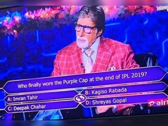 IPL 2020, Deepak Chahar ,Amitabh Bachchan
