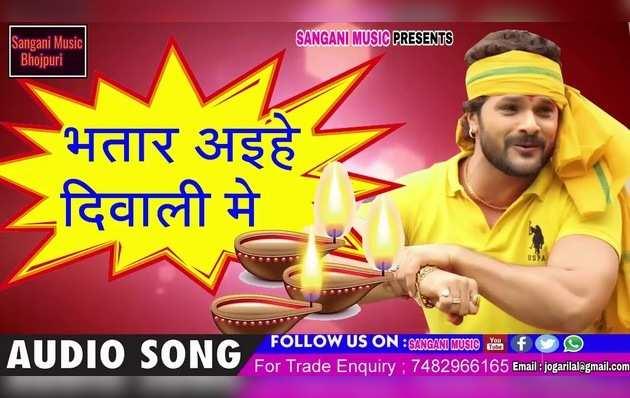 दिवाली के मौके पर खूब सुना जा रहा खेसारी लाल का गाना 'भतार अइहे दिवाली में'