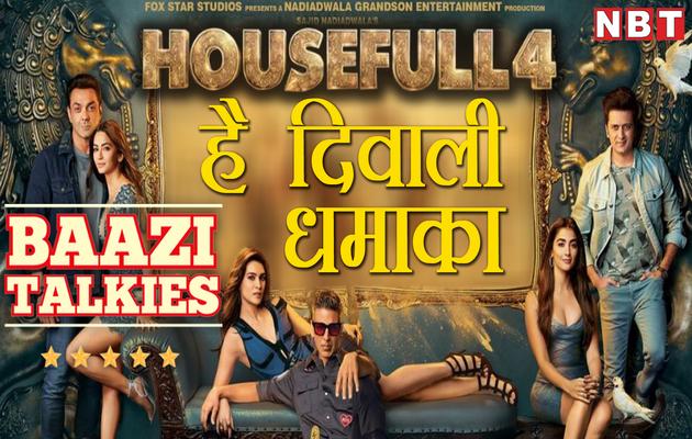 'हाउसफुल 4' मूवी रिव्यू