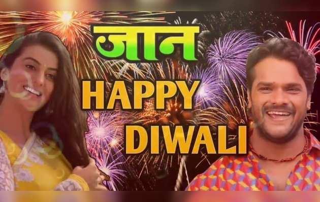 Happy Diwali 2019: यूट्यूब पर वायरल हुआ दिवाली का खास भोजपुरी गाना 'जान हैप्पी दिवाली'