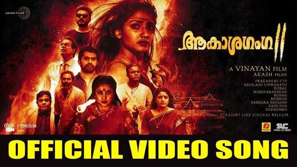 akashaganga 2 movie song thee thudikaluyare video is out