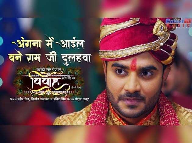दिल छू लेगा भोजपुरी फिल्म 'विवाह' का गाना 'अंगना में आईल बने राम जी दुलहवा'
