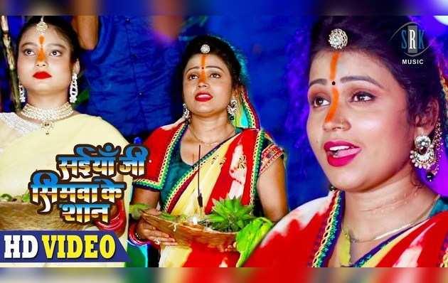 खूब सुना जा रहा है सोनी सिन्हा का भोजपुरी छठ गीत 'छठी मईया रखी लिही लाज'
