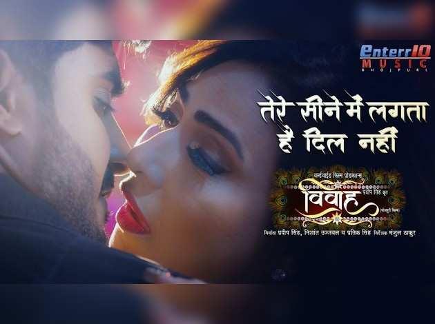 नया भोजपुरी  गाना 'तेरे सीने में लगता है दिल नहीं है'