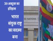 महान वैज्ञानिक होमी जहांगीर भाभा की जयंती