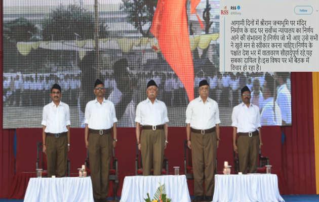 अयोध्या पर सुप्रीम कोर्ट के फैसले से पहले आरएसएस ने लोगों से सद्भाव बनाए रखने की अपील की