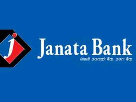 जनता बँकेसह तीन बँकांना दंड