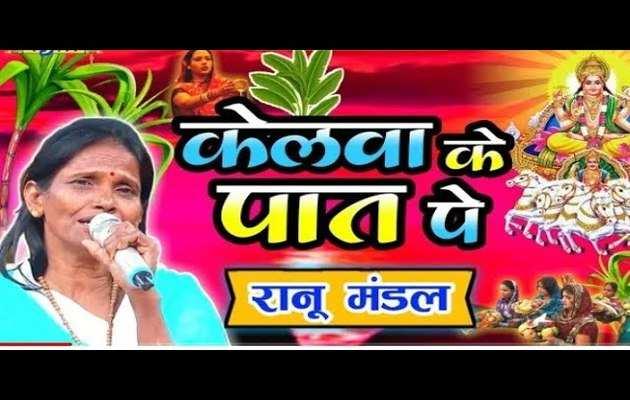 छठ से पहले वायरल हुआ रानू मंडल का भोजपुरी छठ गीत 'केलवा के पात पे'