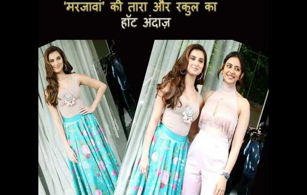 'मरजावां' के प्रमोशन पर सुपर सेक्सी दिखीं तारा और रकुल