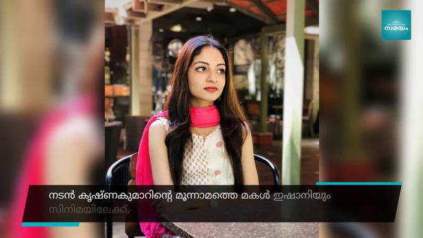 actor krishna kumars daughter ishaani krisha to act with mammootty
